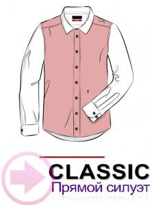 Классические (Classic)